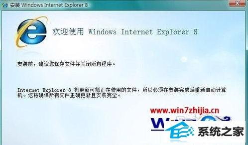 纯净版win7系统下更新升级ie浏览器的方法
