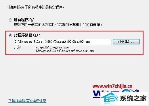 win7系统将某个程序设置为不联网的方法