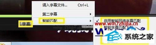 ghost win7系统下射手播放器加载字幕的方法