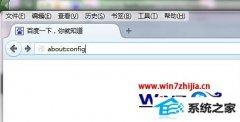 小编研习win7系统修改firefox浏览器的缓存位置的技巧?