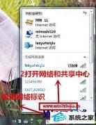 大师修复win7系统笔记本禁用无线网络的问题?