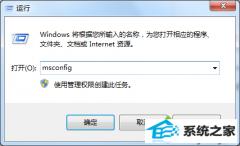 老司机修复win7系统开机弹出netsh.exe应用程序错误提示的办法?