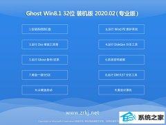 深度技术Windows8.1 v2020.02 32位 大神春节装机版