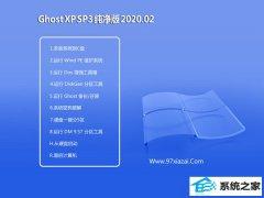深度技术WindowsXP v2020.02  青年春节纯净版