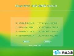 深度技术Win7 Ghost 32位 完整春节纯净版 v2020.02