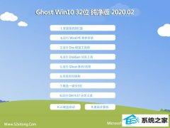 深度技术Win10 32位 绝对春节纯净版 v2020.02