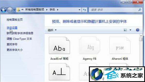 win7系统字体装不上的解决方法