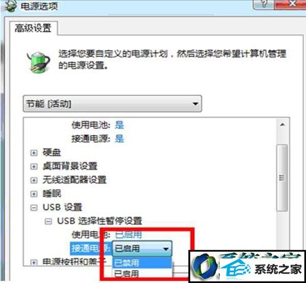 win7系统鼠标等UsB选择性暂停的解决方法