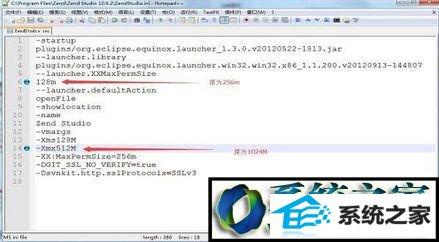 "win7系统启动Zend studio弹出""Failed to create the Java Virtual Machine""的解决方法"
