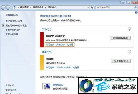 win7系统操作中心显示红叉提示的解决方法