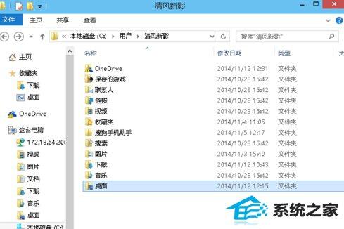 如何对win7电脑桌面的文件路径进行修改?