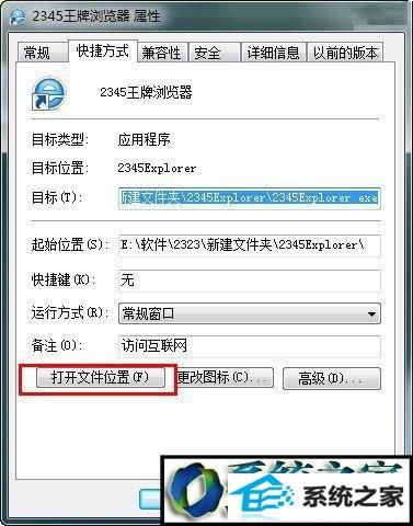 win7系统卸载不了2345王牌浏览器的解决方法