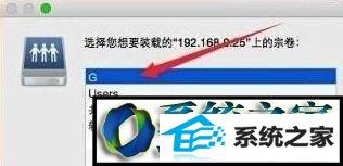 win7系统苹果电脑访问共享文件夹的操作方法