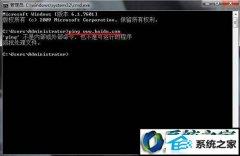 如何操作win7系统下dos命令不能正常使用的方法?