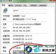 主编细说win7系统安装软件提示无法验证发行者的问题?