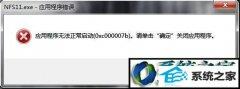 技术编辑为你win7系统安装软件出现应用程序无法正常启动0xc000007b的