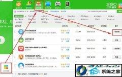 图文演示win7系统卸载不了2345王牌浏览器的办法?