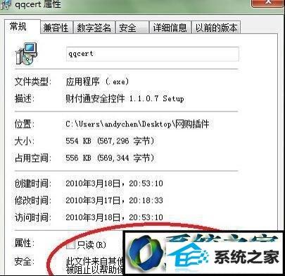 win7系统安装软件提示无法验证发行者的解决方法