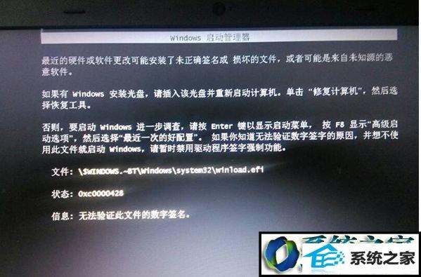 "win7系统开机黑屏提示""0xcoooo428无法验证此文件的数字签名""的解决方法"