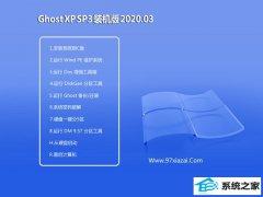 系统之家WindowsXP v2020.03  快速装机版