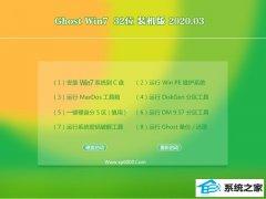 系统之家Windows7 快速装机版32位 v2020.03