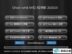 系统之家Window8.1 完美纯净版64位 v2020.03