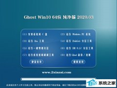 系统之家Win10 王牌纯净版 v2020.03(64位)