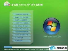 老毛桃WinXP 优化装机版 2021.04