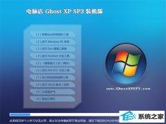 电脑店WinXP 抢先装机版 2021.04