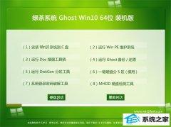 绿茶系统Win10 绝对装机版64位 2021.04