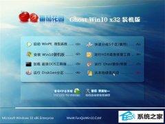 番茄花园Windows10 典藏装机版32位 2021.04