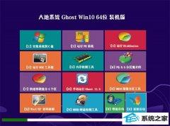 大地系统Windows10 内部装机版64位 2021.04