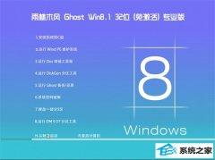 雨林木风Windows8.1 企业装机版32位 2021.04