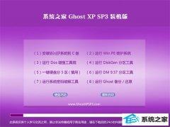 系统之家Ghost WinXP 娱乐装机版 2021.04
