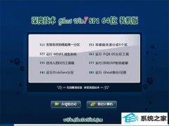 深度技术Win7 精选装机版 2021.04(64位)