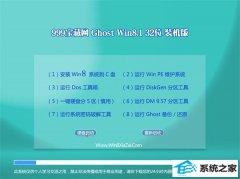 999宝藏网Windows8.1 32位 增强装机版 2021.04
