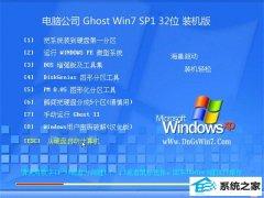 电脑公司Win7 32位 好用装机版 2021.04