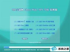 999宝藏网Windows7 绝对装机版32位 2021.04