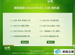 绿茶系统Ghost Win8.1 32位 珍藏装机版 2021.04