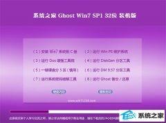 系统之家Win7 32位 快速装机版 2021.04