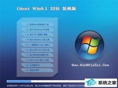 通用系统Win8.1 32位 最新装机版 2021.04
