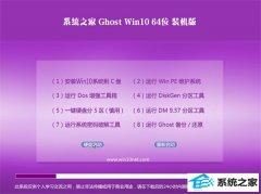 系统之家Ghost Win10 64位 尝鲜装机版 2021.04