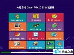 大地系统Win10 32位 多驱动装机版 2021.04