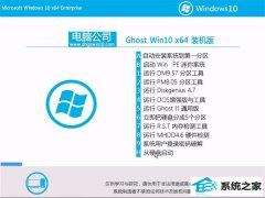 电脑公司Ghost Win10 64位 绝对装机版 2021.04