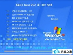 电脑公司Win7 老机纯净版32位 2021.04