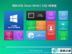 雨林木风Ghost Win8.1 32位 经典纯净版 2021.04
