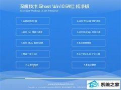 深度技术Windows10 64位 标准纯净版 2021.04