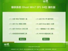 绿茶系统Ghost Win7 64位 热门装机版 2021.06