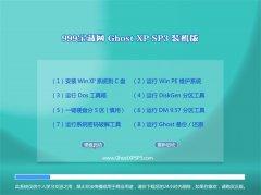 999宝藏网Windows xp 精英装机版 2021.06