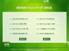 绿茶系统WinXP 稳定装机版 2021.06